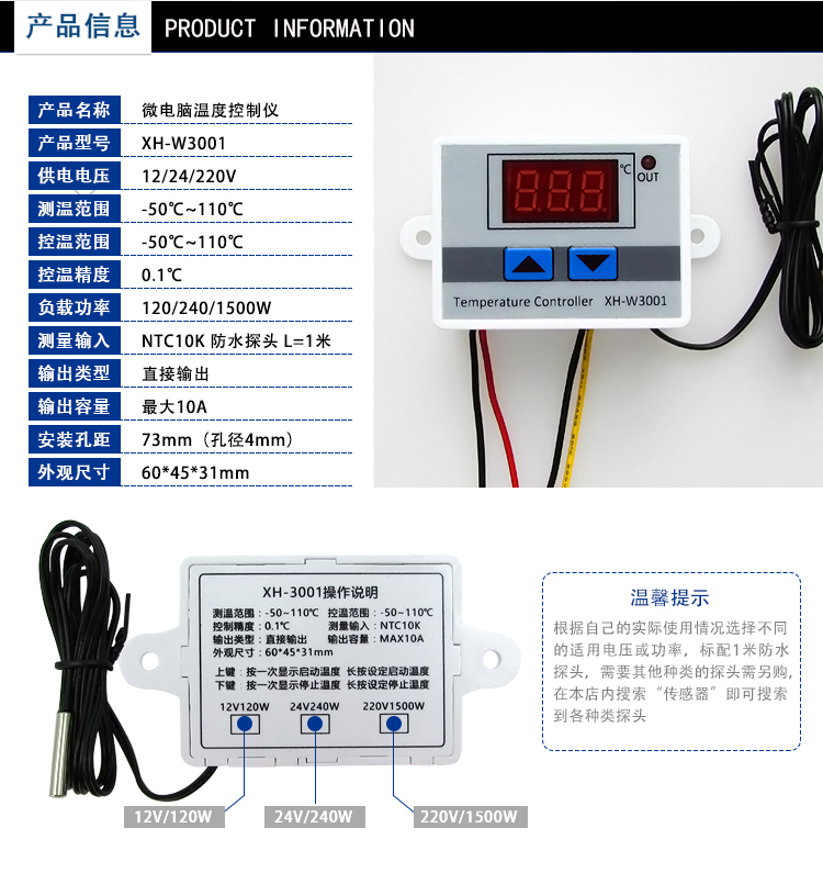 12V temperature switch instrument 24V/220V 3001 automobile air conditioning fan intelligent temperature control
