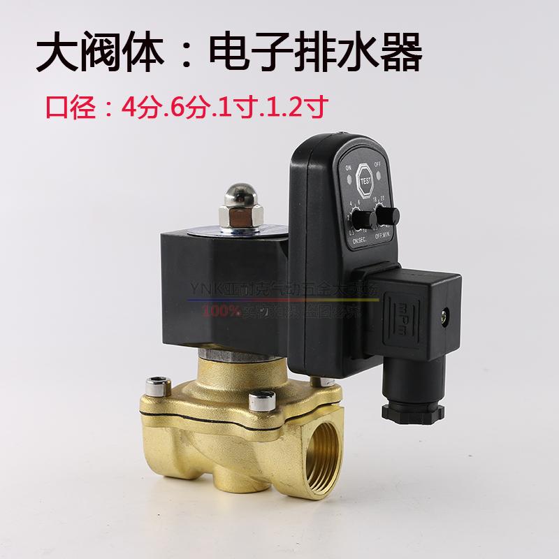 電子排水器冷凍乾燥機コンプレッサー排水電磁弁自動排水バルブ連体分たり帯タイマー