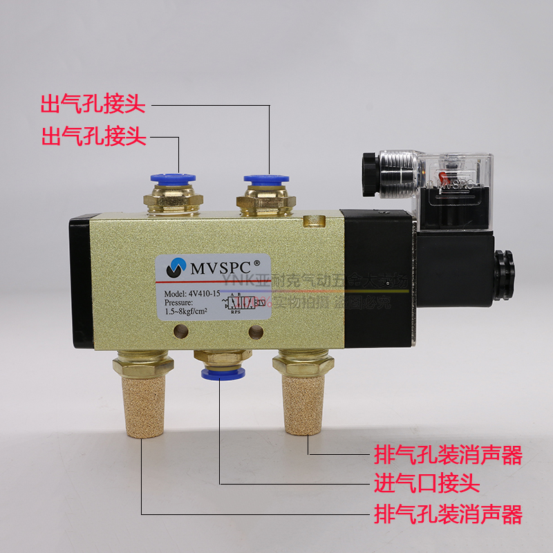 MVSPC 4V210-08/310-10 Yadeke pneumatic type two position five way solenoid valve valve 410-15