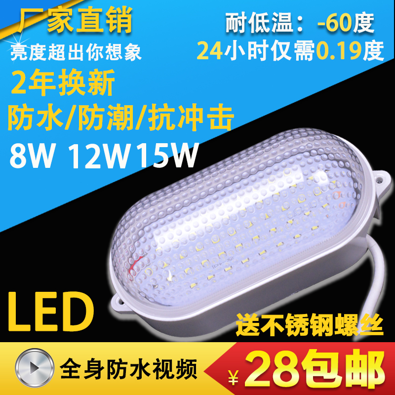 New cold storage lamp, led special explosion-proof lamp for cold storage, waterproof lampshade, cold storage bulb, cold storage lamp house
