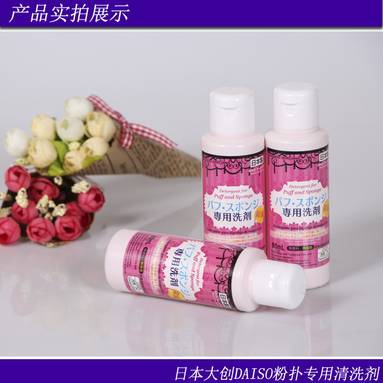 Japan Daiso shipping Dachuang puff cleaning agent brush tool cleaning agent 80ml sponge Lotion