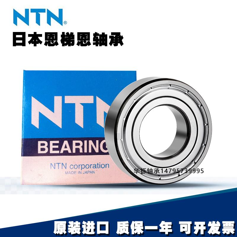 Japonska je uvažala NTN6000 6001 6002 6003 LLU LLZ ZZ visoke temperature z visoko hitrostjo