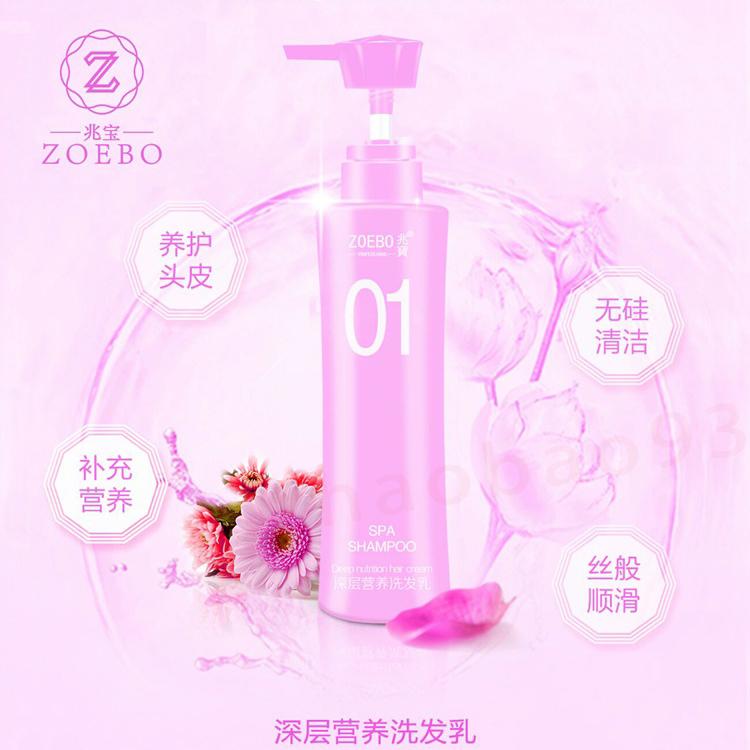 Champú libre de aceite de silicona ZOEBO zhaobao auténtico traje anti - caspa aceite crudo lavado suave tinte y mejorar