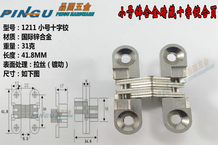 Special price 31 grams, small hidden cross hinge, invisible hinge, folding door hinge, folding table chair, turning plate hinge