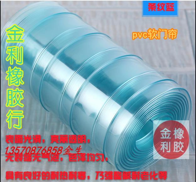 Porte à rideau souple en matière plastique PVC transparent sous - évaporateur antigel rideau de pare - brise d'isolation thermique de conditionnement d'air de rideau de séparation