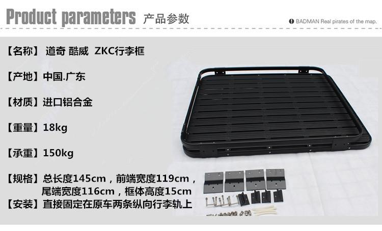 道奇酷威 zkc 行李框 车顶架 行李架 定制车顶框高清图片