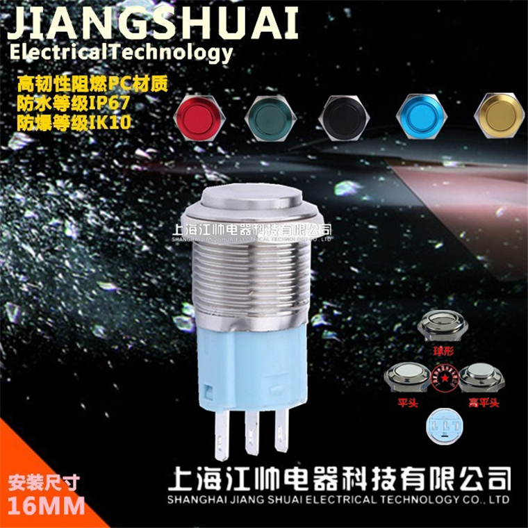 Pure stainless steel 16mm metal button switch, waterproof car refit, flat head self locking three pins, 1 open and 1 closed