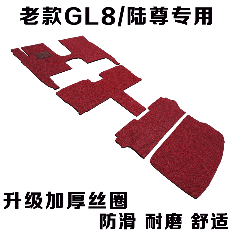 17 new gl82017 old GL8 firstland car business wire ring seven Buick 7 Car Mats Carpets