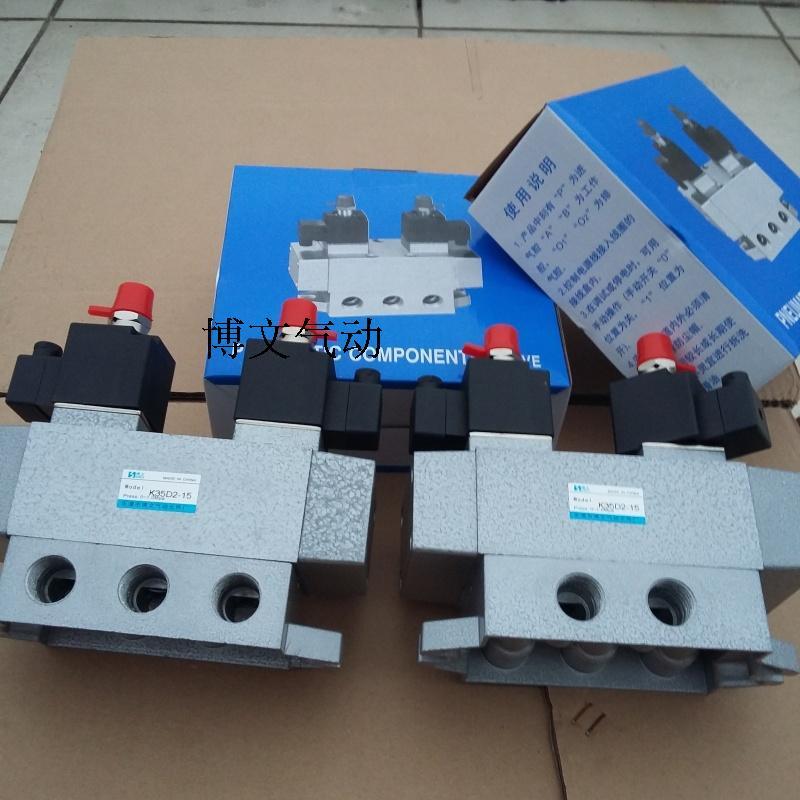 三位5通制御切換弁K35D2H-25G1寸電磁弁DN25中封式