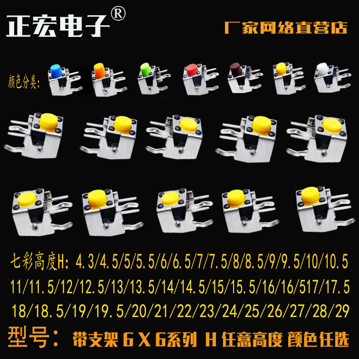 Yellow | horizontal bracket 6*6*9.3MM switch 2 feet side by vertical micro button switch 6x6 /