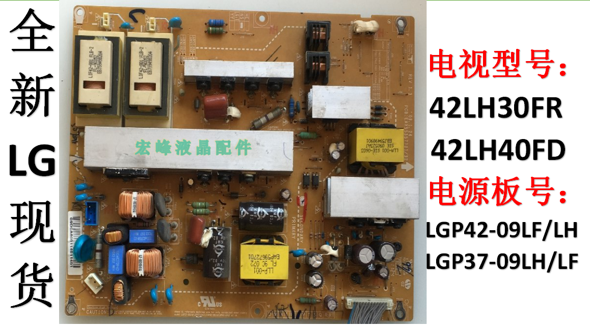 LG42 - Zoll - LCD - TV 42LH40FD Power Board LGP42-09LF/09LHLGP37-09LH/09LF