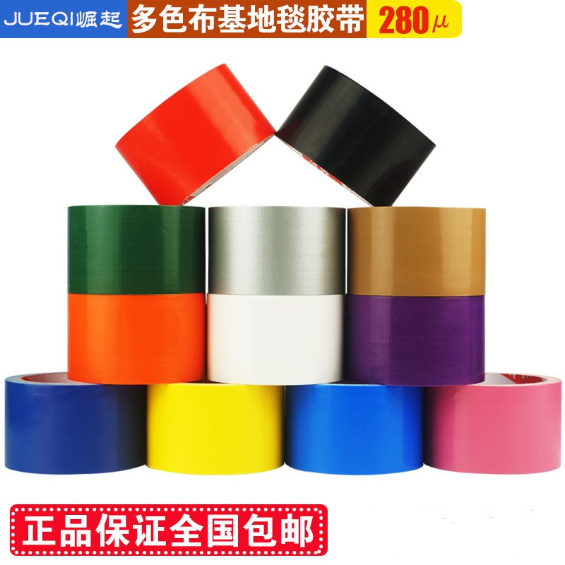 Color tape transparent sealing fabric waterproof packing paper 6cm wide decoration DIY red black and white yellow green blue single side