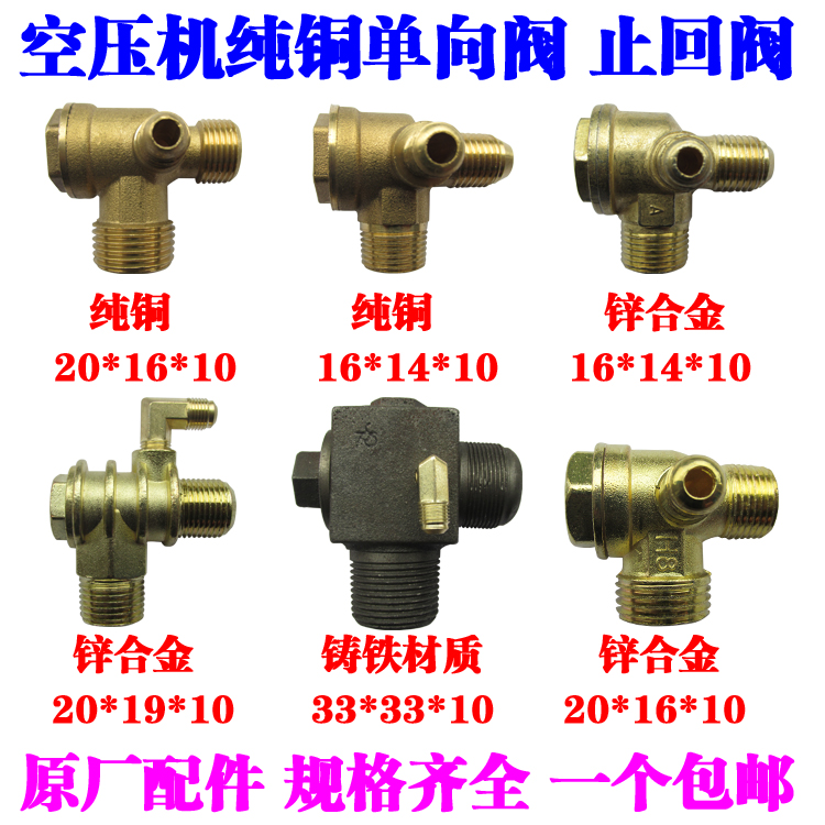 Air compressor, small air pump, oil-free machine, piston type direct connection fittings, pure copper one-way valve, check valve three way