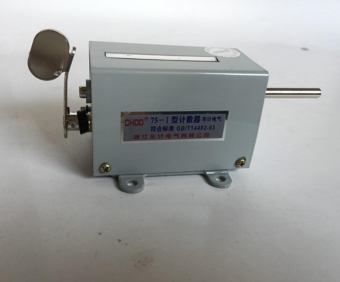 包郵東計75-I型ご位回転式回転数の機械回転式75-1カウンタは反転