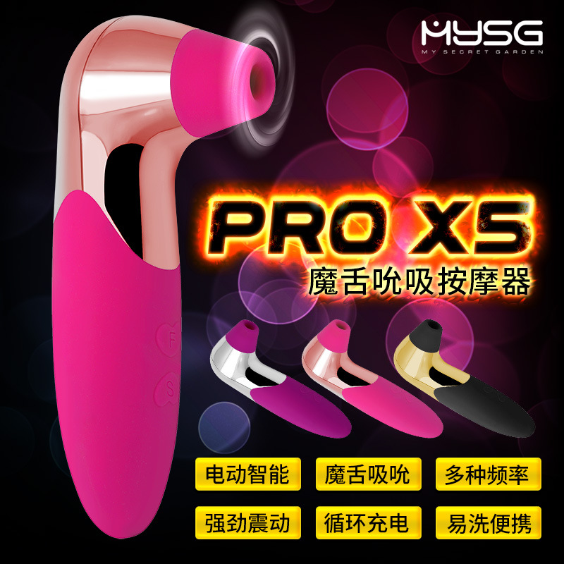 Female self defense device, electric tongue suction device, high tide masturbation, second tide goods, desire tools