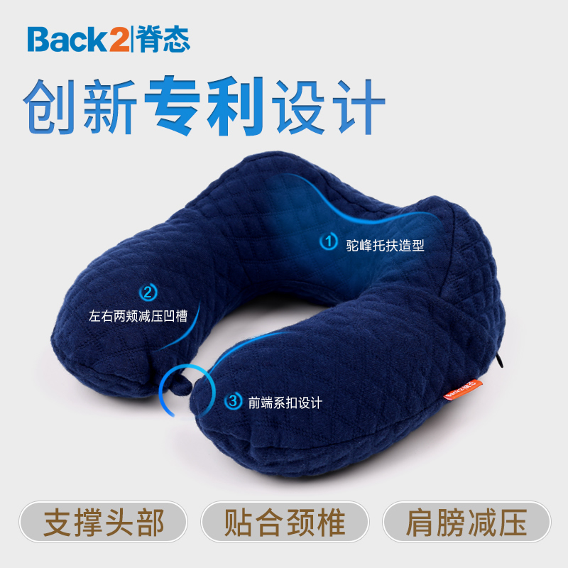 back2脊髄態記憶綿U型枕枕枕護首首u型旅行一護枕頸椎機u形枕枕
