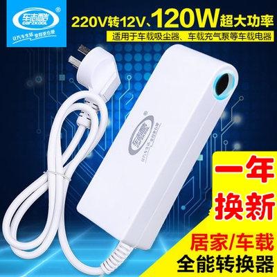 Vehicle vacuum cleaner power switch 12v120W 220V converter household transformer inverter cigarette lighter plug
