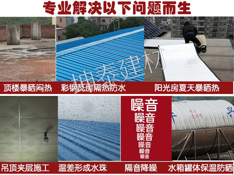 Aluminum foil insulation cotton insulation board, self adhered roof, sun protection heat insulation film board, color steel tile, sunshine room, roof insulation cotton