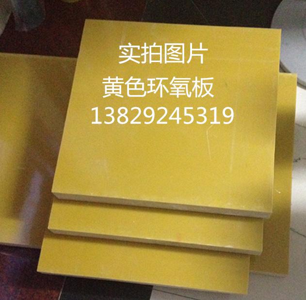 3240エポキシ基板23456810mm絶縁板エポキシ樹脂板ガラス繊維板