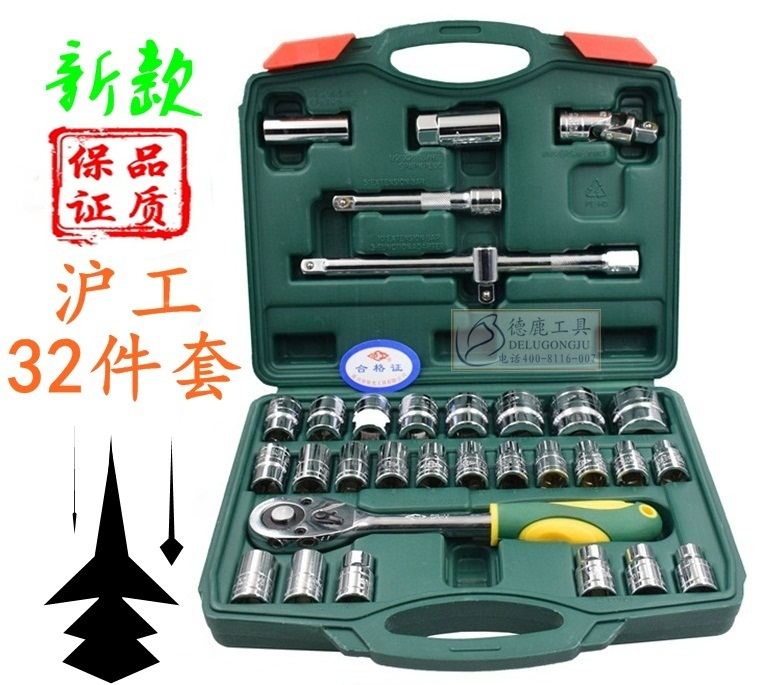 Shanghai, Shanghai, Shanghai and Shanghai 32 sets of auto repair tools, sleeve tool, Shanghai Engineering 32 sets of ratchet wrench set
