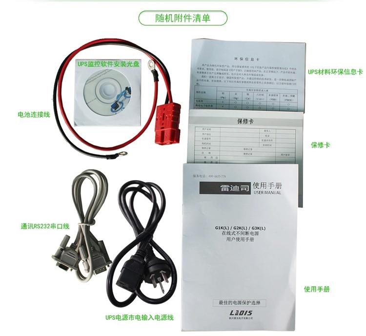 - Fonte de alimentação ininterrupta Reddy 3KVAUPS demora de um host G3KL2400W LCD