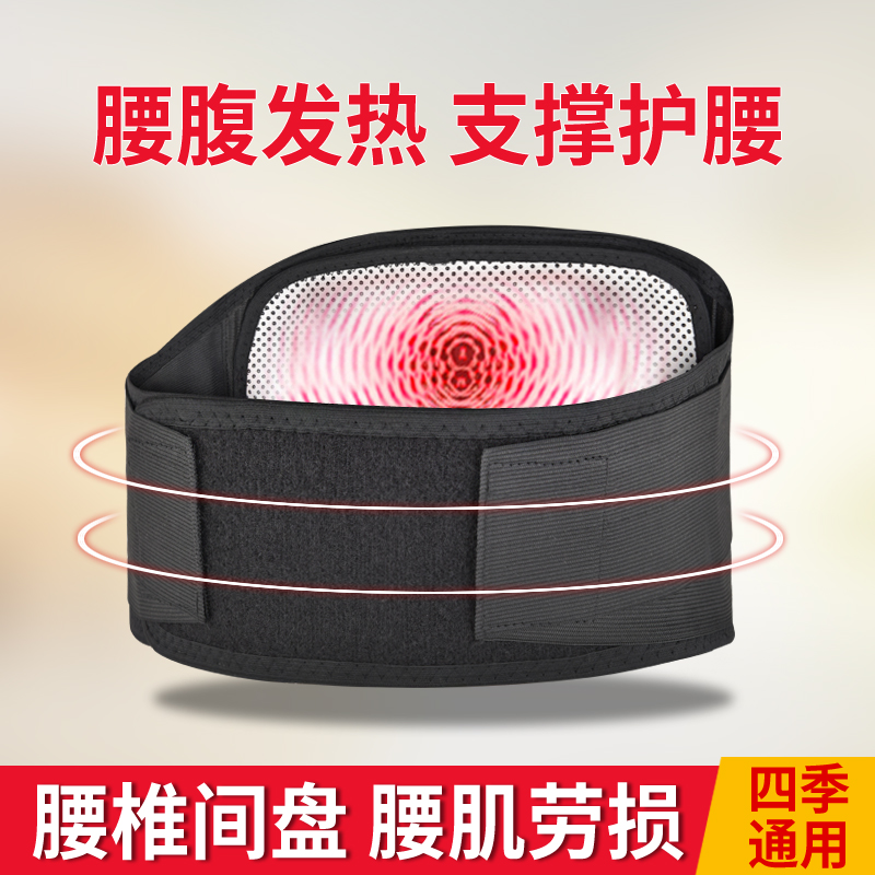 Self heating magnetic therapy waist intervertebral disc, lumbar intervertebral disc herniation waist strain female summer back pain care