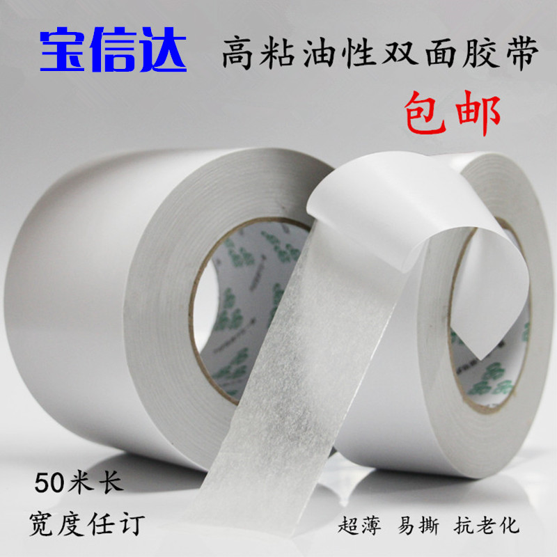 Crown oil double-sided tape force easy to rip anti rebound office special double side tape wide 100MM*50 meters