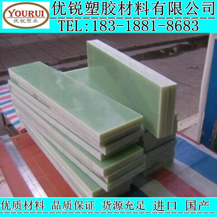 Resina epoxi: placa placa placa placa placa de fibra de vidrio aislante eléctrico 0.30.5123mm
