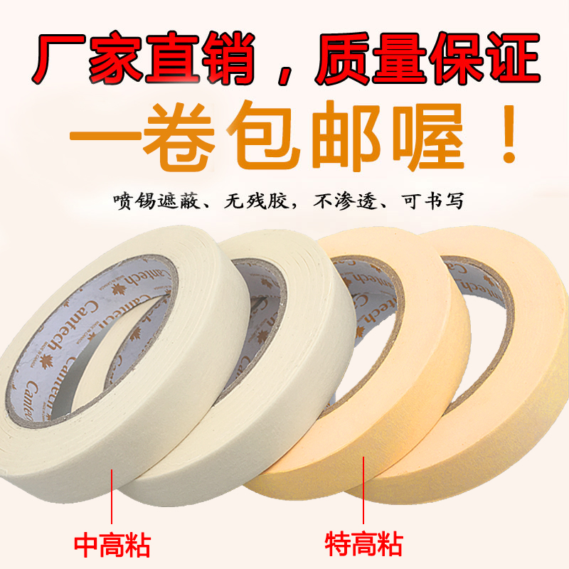 Double adhesive tape, high viscosity, super thin, super thin, thin double side tape, double adhesive tape