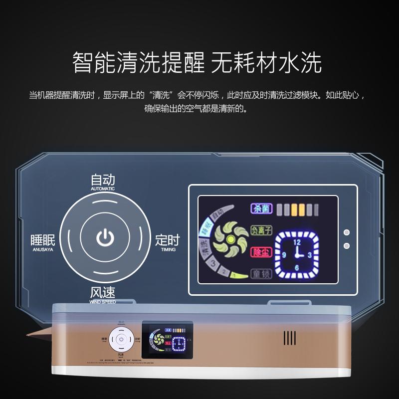 水洗無耗材空気清浄機用寝室知能酸素バーホルムアルデヒド除去雾霾煙