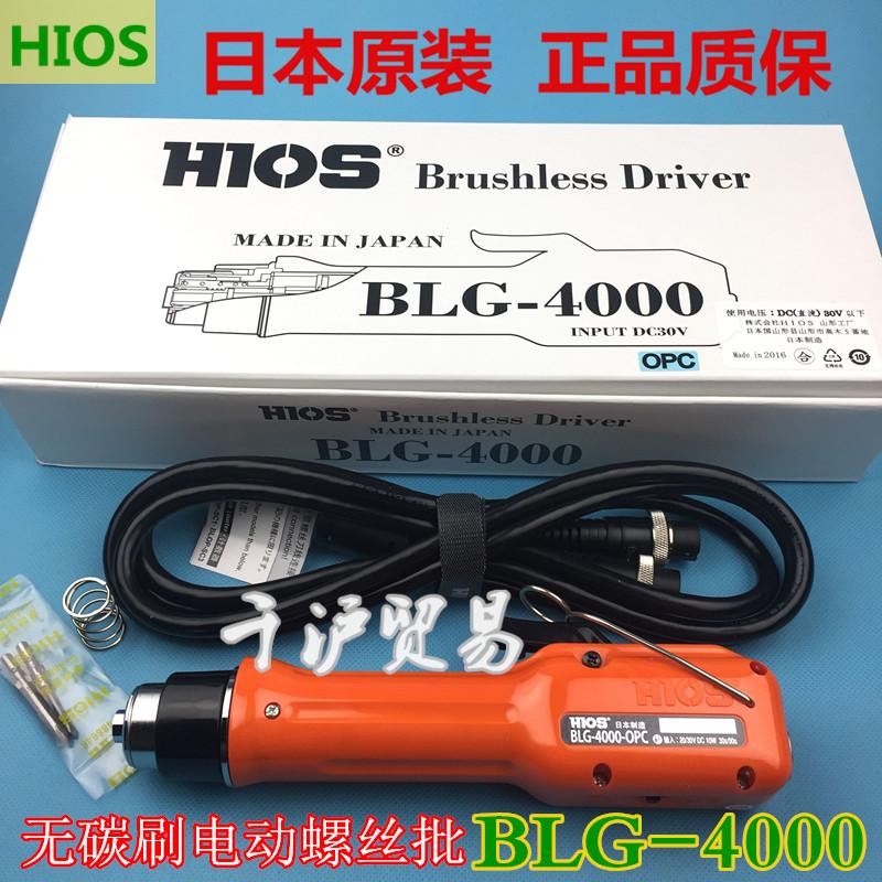 Japan geïmporteerd HIOS borstelloze elektrische schroevendraaier schroevendraaier BLG-4000 OPC met teller originele echte schot