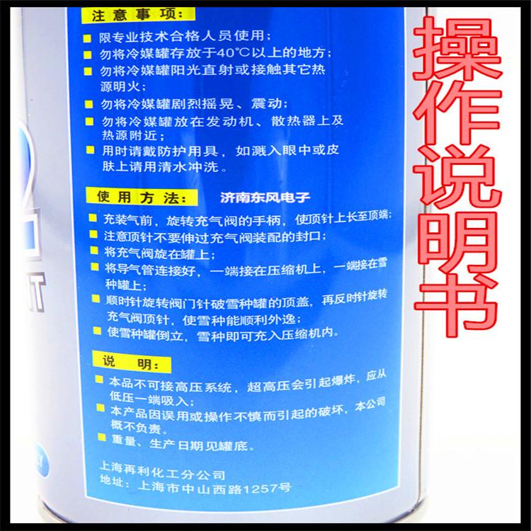 3 durchstechflaschen 20 yuan die post jinlaier R12 kältemittel. Ice - schnee - EIS kältemittel freon