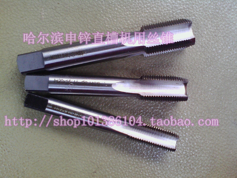 Tap tap M20M22M24M25M26M27M28*1*1.5*2*2.5*3 Harbin haliang machine