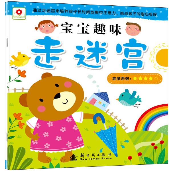 žafran zanimivo knjigo polno 4 labirint sestavljanke otrok, starih od 3 do 6% otroške knjige razvoj možganov