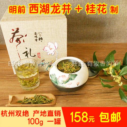 100 g de el correo de 2017 de acuerdo a su especialidad de Hangzhou West Lake té Longjing sabor dulce de porcelana de lujo de regalo