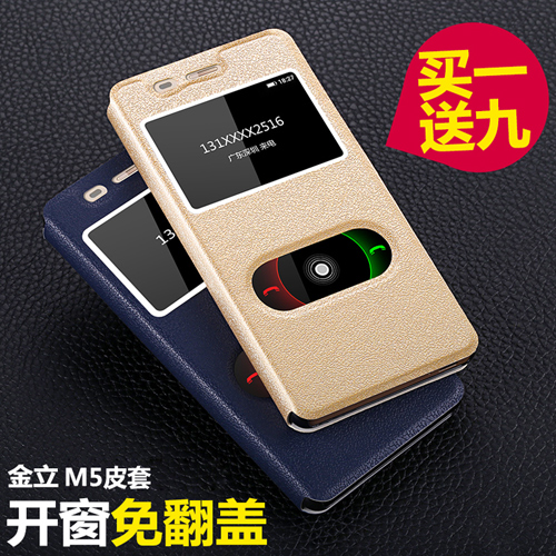Jin M5 enjoy version of mobile phone shell clamshell GN5002 protective sleeve M5 imagine falling tide men leather version