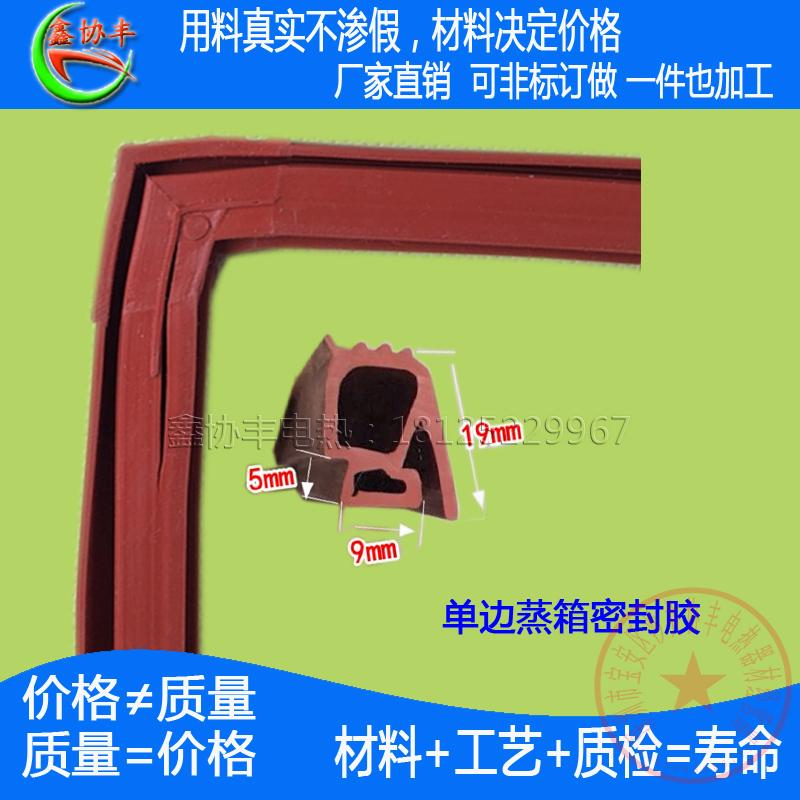 Steaming cabinet door bilateral type M silicone kitchenware steam car steaming box sealing strip sealing heat preservation oven side