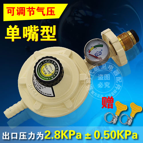 Liquefied petroleum gas pressure reducing valve, safety valve, gas valve, pressure reducing valve, adjustable pressure table, household single and double mouth belt switch