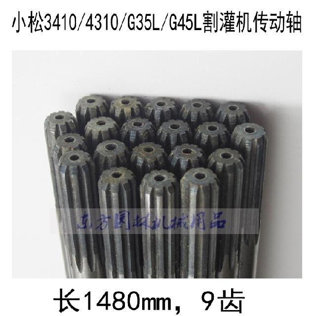 Komatsu BC3410 / BC431 / G35L / G45L ejes de transmisión o Cutter partes de longitud 14809 diente