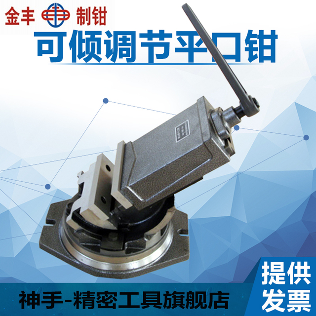 Angle fixed vise vise tilting angle type Jinfeng precision clamp drilling milling machine 5 inch 6 inch shipping