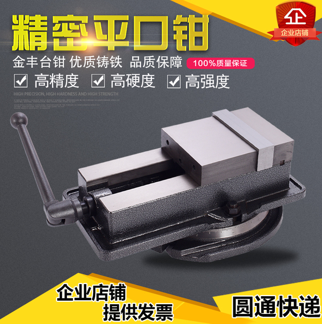 Jinfeng precision angle fixed milling machine with domestic precision heavy 4 inch 5 inch 6 inch 8 inch vise vise