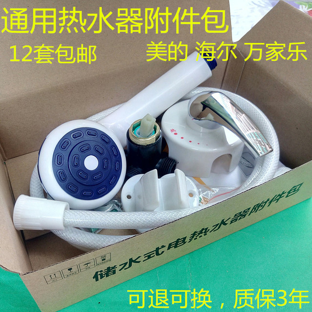 Switch Haier Vanward electric water heater wall type water mixing valve with the valve regulating valve of hot and cold shower beauty accessories