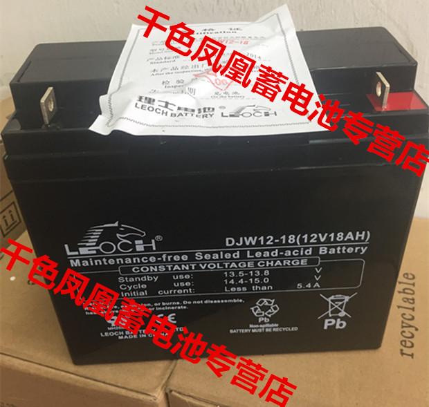 DJW12-18LEOCH бухгалтера аккумулятор 12V18AH пожарных принимающих DC экран UPS батареи