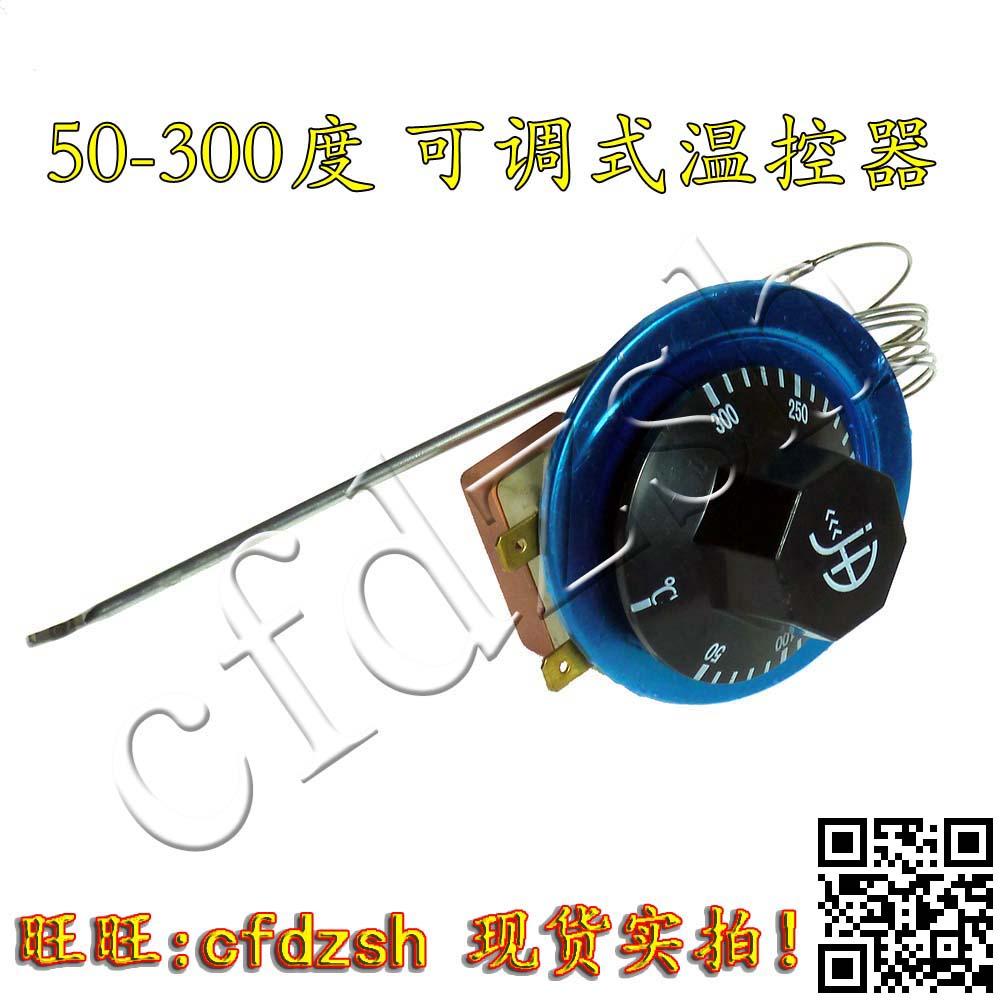 La temperatura de cambio de temperatura de 300 grados 220V16A freír salchichas asadas y termostato regulable