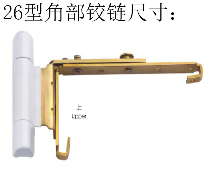 Al plastic steel door and window corner hinge and casement window hinge hinge on the lower hinge doors and windows accessories