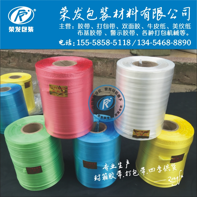 28#PE automatic end with transparent binding rope packaging plastic rope machine packaging belt, new material White 2 kilograms