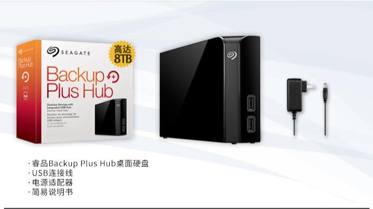 Seagte mobile festplatte Seagate Rui Waren 8t 3.0usbhub hub Rui Waren 3,5 Zoll 8tb mobile festplatte