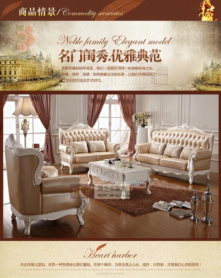 欧式欧式沙发款式