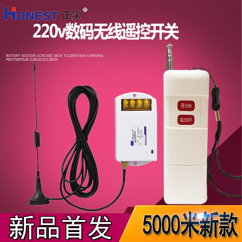 Water is 20V single single zero switch, 0 wire pump electric remote control switch, 2 ultra long distance 500 way remote control 380 machine V