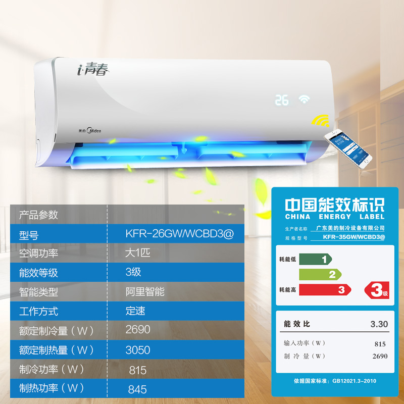 Midea/ KFR-26GW/WCBD3@ and a beautiful intelligent household fixed speed air conditioner
